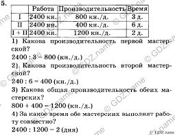 Контрольная работа к урокам Задача Математика класс  Ответ на Контрольная работа к урокам 11 18 Задача 5