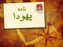 Image result for ‫کتاب نامه یهودا‬‎