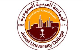 الهيئة الملكية للجبيل تعلن عن توفر وظائف أكاديمية للرجال والنساء بينبع  الصناعية - البنك السعودي للتوظيف