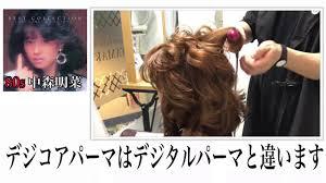 中森明菜 髪型 パーマ 十戒 80年代のヘアスタイル やり方 At 札幌美容室