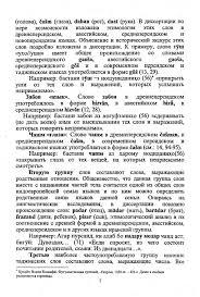 САДУЛОЕВ УМЕДЖОН КУДРАТУЛОЕВИЧ Лексико семантическая   голова casm глаза dahan рот dast