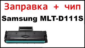 Заправка <b>картриджа Samsung MLT-D111S</b> - YouTube