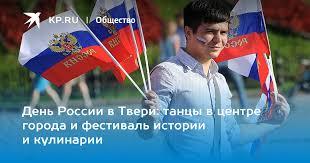 День России в Твери: танцы в центре города и фестиваль ...