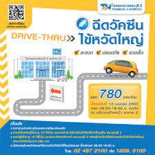 รพ.ธนบุรี 2 เปิดให้บริการ Drive-Thru ฉีดวัคซีนไข้หวัดใหญ่