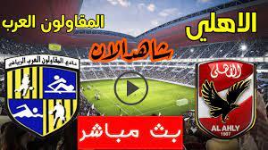 بث مباشر الاهلي ضد المقاولون الوديه اليوم - YouTube
