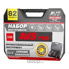 <b>AVS</b> A07823S <b>Набор</b> инструментов 82 предмета <b>AVS</b> TS-82
