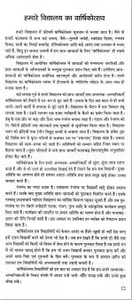annual day essay essay on our school s annual function in hindi  annual day essay