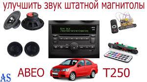Как улучшить звук <b>штатной магнитолы Chevrolet Aveo</b>? - YouTube