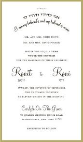 99 best bilingual wedding invitations images on pinterest Jewish Wedding Invitations Chicago ronit and roni two layer invitation bottom layer changeable (gold leaf ) and candido top layered size 6 x jewish wedding invitations hebrew wedding Jewish Wedding Invitation Template