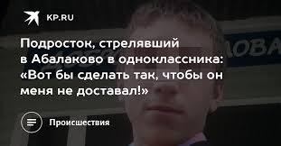 Подросток, стрелявший в Абалаково в одноклассника: «Вот бы ...