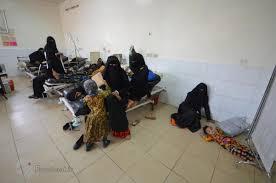 نتیجه تصویری برای شمار قربانیان وبا در یمن از مرز 200 تن گذشت