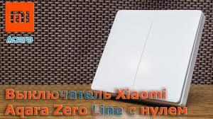 <b>Выключатель Xiaomi Aqara</b> zero line c нулевой линией - YouTube