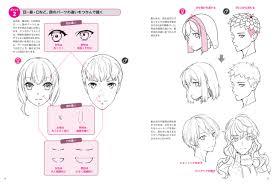 男女の顔の描き分け 角度別年齢別表情別のキャラデッサン ホビー
