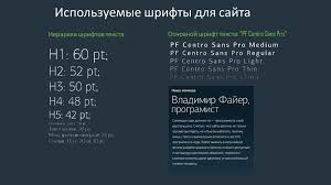 Дипломный проект Разработка web дизайна сайта каталога web студии   Используемые шрифты для сайта