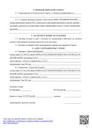 Договор купли продажи автомобиля в году Авто новости Образец договора купли продажи автомобиля в виде pdf файла можете скачать здесь