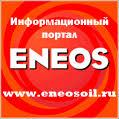 Информационный портал торговой марки <b>Eneos</b>.|| <b>Eneos</b>- <b>масло</b> ...