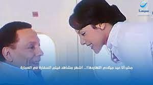 مش أنا عيد ميلادي النهارده!!... أشهر مشاهد فيلم السفارة في العمارة - YouTube
