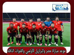 تعرف علي موعد مباراة مصر والبرازيل في أولمبياد طوكيو 2020 والقنوات الناقة -  مصر مكس