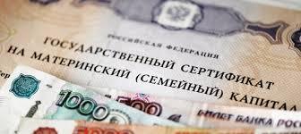 Стена ВКонтакте Нововведения в программе Материнский капитал