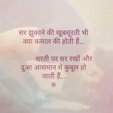 Hemant Shayari Hindi Quotes Devotional Quotes Hindi