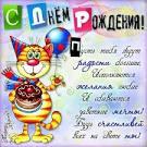Оригинальные поздравления с днем рождения на открытке