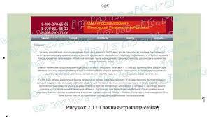 Дипломная работа информатика в экономике Разработка веб  Разработка веб представительства Московского Регионального Филиала коммерческого банка Представленная дипломная работа по информатике в экономике