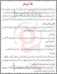 Food Chart For High Blood Pressure In Urdu