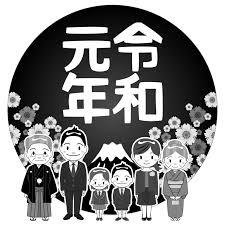 商用フリー無料イラスト元号令和元年れいわreiwa家族3世代