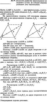 ГДЗ по Геометрии класс Погорелов решебник  745