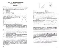 из для Физика класс Контрольно измерительные материалы  Контрольно измерительные материалы ФГОС Лабиринт книги Источник Лабиринт