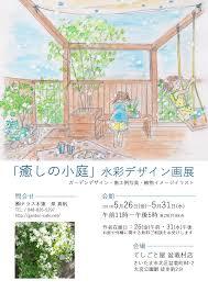 盆栽町ギャラリーで癒しの小庭水彩デザイン画初展示を行います