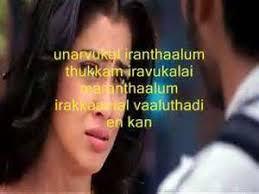tamil sad song feel my love wmv you