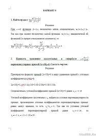 Контрольная работа по Математическому анализу Вариант №  Контрольная работа по Математическому анализу Вариант №6 27 04 14