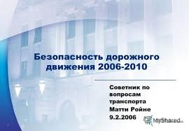 Презентации на тему правила дорожного движения Скачать  1 Безопасность дорожного движения 2006 2010 Советник по вопросам транспорта Матти Ройне 9 2 2006