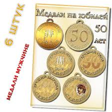 Дипломы и грамоты на юбилей для поздравлений Страница  Медали на юбилей мужчине 50 лет Медали папе мужу дедушке на 50