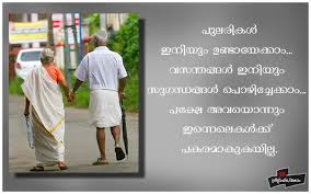 Malayalam Cute Love Quotes Malayalam Cute Love Status Classy Your Quote Picture Malayalam