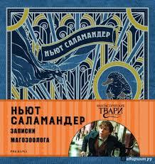 <b>Ньют Саламандер</b>. <b>Записки магозоолога</b> | Гарри Поттер вики ...