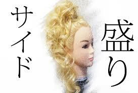 盛り髪サイドカール ヘアアレンジロング Youtube よさこい 髪型 ロング