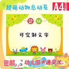 Usd 8 59 A4 Kindergarten Pupils Cartoon Certificate Print Teacher