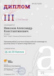 ru Февраль Мега талант диплом 3 степени