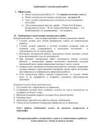 Графики контрольных работ по русскому языку класс  Требования к контрольной работе