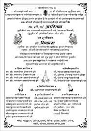 Corporate Invitation Card Format Wedding Invitation Card Sample In Hindi Inspirationalnew