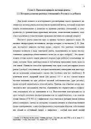 Декан НН Договор ренты d  Договор ренты