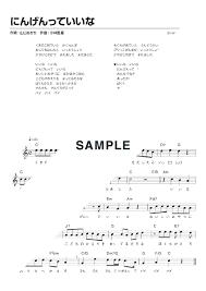 に ん げん っ て いい な 楽譜