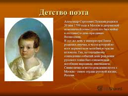 Презентация на тему Александр Сергеевич Пушкин Детство поэта  2 Детство