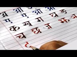 Varnmala In Hindi Chart Videos Matching How To Write Hindi Alphabets Learn To