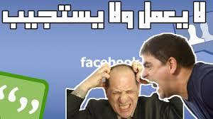 نتيجة بحث الصور عن مشكله الفيس بوك