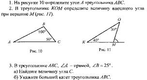 Контрольная работа по теме Внешние углы треугольника  Контрольная работа по теме Внешние углы треугольника Прямоугольный треугольник Вариант 1 hello html m704a4593 gif