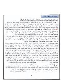 نموذج امتحان في اللغة العربية الصف السادس الفصل الدراسي الثالث