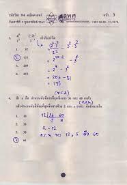 เฉลยโอเน็ตคณิตศาสตร์ ม.3 ปีการศึกษา... - เรียนรู้กับครูอั๋น